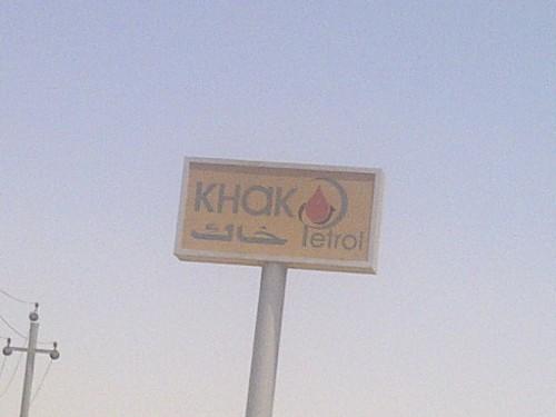 khak petrol